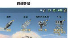《战舰世界》巨龙腾飞的中国船:凤凰号巡洋舰众筹开启