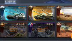 《坦克射击》全新组队争夺战  疯狂抢夺赢积分