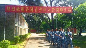 近500名青少年走进驻香港部队 参加军事夏令营