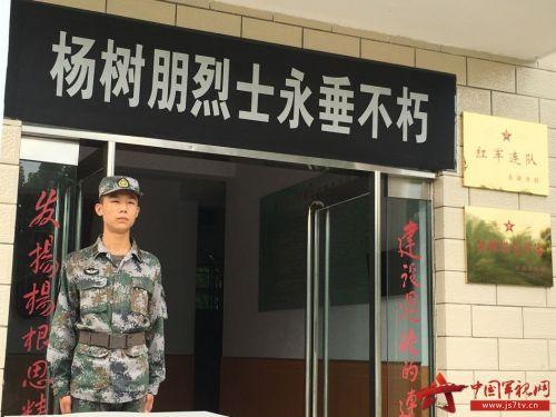 杨根思连-中国军视网记者走进杨树朋生前所在班