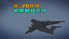 20160716《军事科技》运-20入役 鲲鹏展翅