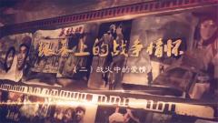 20160716《讲武堂》银幕上的战争情怀(二)