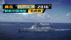 """20160723《军事科技》解析中国海军""""五虎将"""""""
