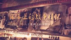 20160723《讲武堂》银幕上的战争情怀(三)