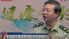【健康有約】沿海部隊官兵應如何預防痛風病(二十)