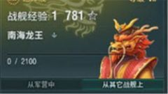 《战舰世界》昆仑凤凰再起波澜