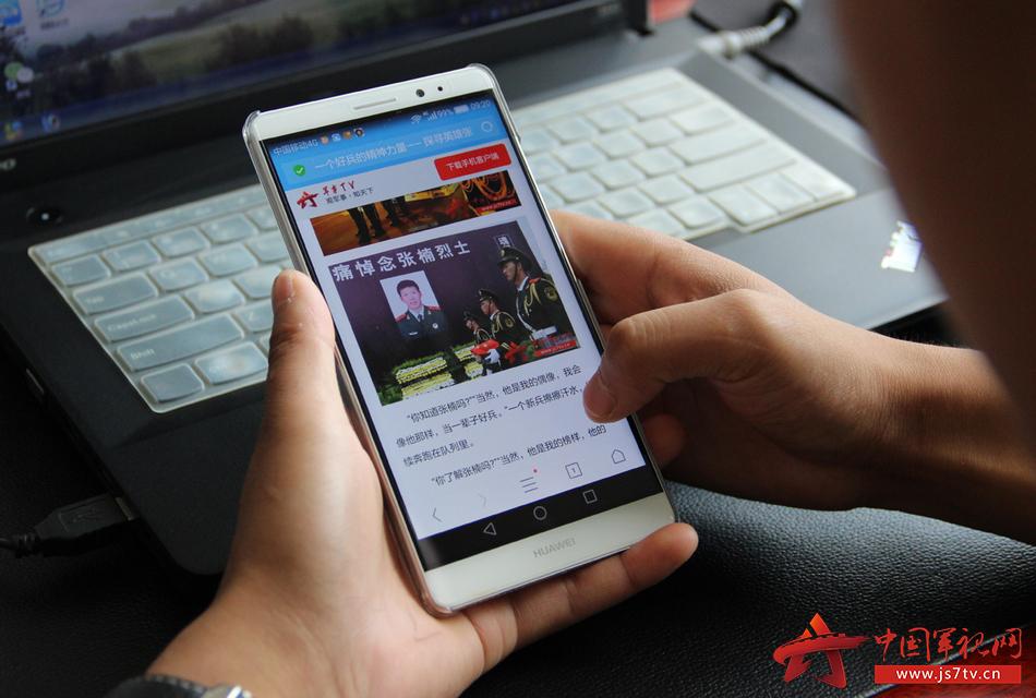 利用手机互联网学习张楠事迹
