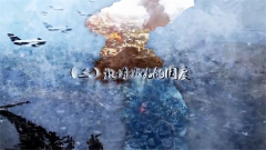 20160813《讲武堂》三八线:激情燃烧的国度