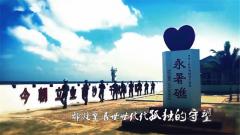 20160820《讲武堂》南海拍案(上)大海作证