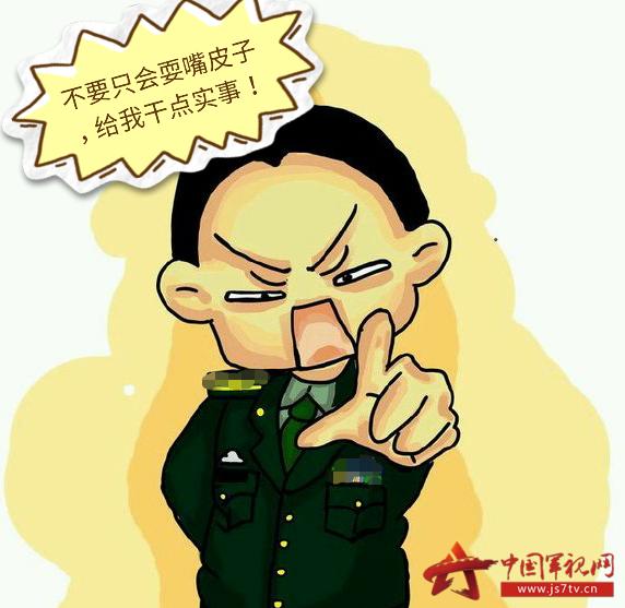 军旅动漫图片大全