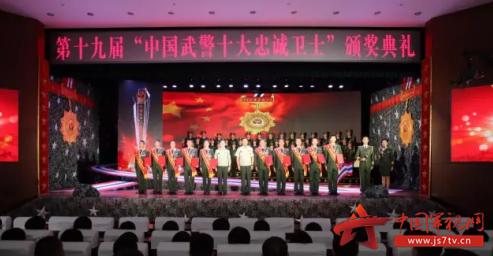 武警部队表彰第19届 中国武警十大忠诚卫士图片