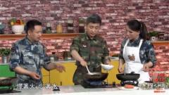 20160826《军旅文化大视野》味咖军厨(十)