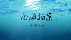 20160827《讲武堂》南海拍案(下):中国说不