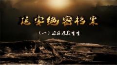 20160905《讲武堂》延安绝密档案(一)