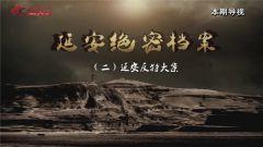 20160905《讲武堂》延安绝密档案(二)