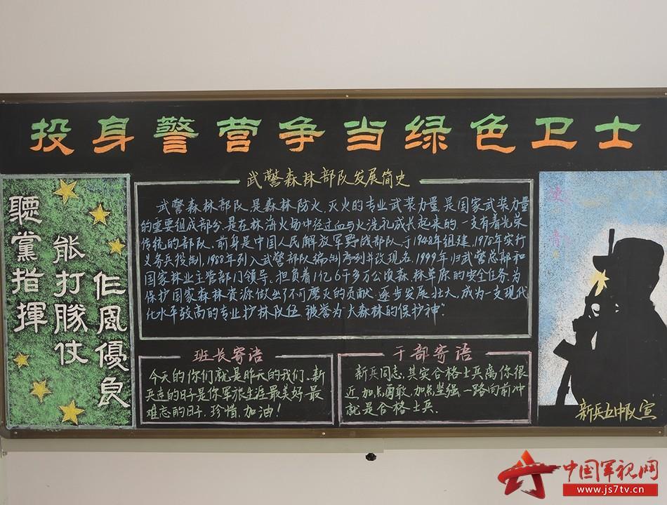 官兵创作的黑板报