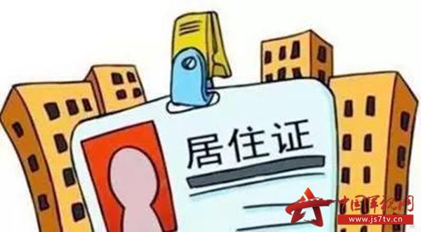 继积分落户、居住证制度之后,昨天,《北京市人民政府关于进一步推进户籍制度改革的实施意见》正式公布,提出户籍改革方面的一揽子实施意见。《意见》提出,本市将研究户随人走的户口迁出政策,并取消农业户口和非农业户口区分,统一登记为居民户口。实施积分落户制度,稳步推进城镇基本公共服务常住人口全覆盖。   据了解,截至目前,包括北京在内,全国已经有30个省份出台户籍制度改革方案。   发布 北京将建新型户籍制度   《意见》从总体上提出三个坚持:坚持总量调控,更加注重结构优化。按照有序疏解非首都功能、优化