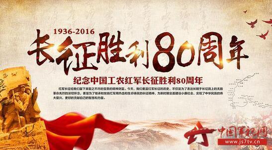 纪念中国工农红军长征胜利80周年主题展23日开幕