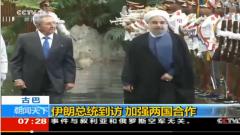 古巴:伊朗总统到访 加强两国合作
