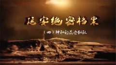 20160924《讲武堂》延安绝密档案(四)
