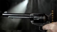 《军事科技》今日播出 柯尔特和他的左轮手枪