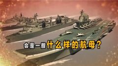 20161001《军事科技》:中国国产航母猜想