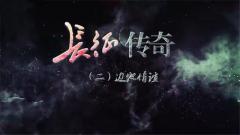 20161008《讲武堂》长征传奇(二)边地情谊