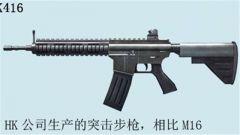 《特戰英雄》現實與虛擬HK416對比
