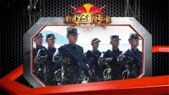 20161023《谁是终极英雄》走进黄海前哨(四)