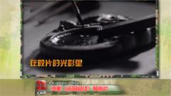 20161028《军旅文化大视野》从古田再出发