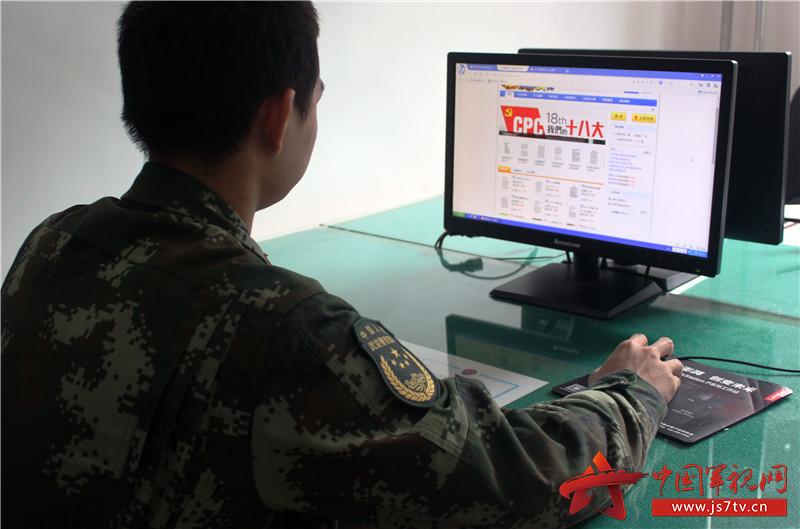 官兵利用网页学习全会精神