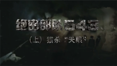 20161105《讲武堂》绝密部队543(上)