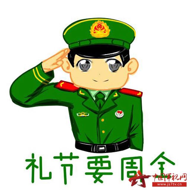 卡通军人敬礼简笔画-官兵日常行为规范 八条标准