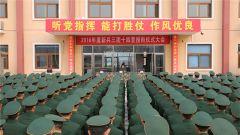 武警北京总队十四支队举行2016年度新兵授衔仪式
