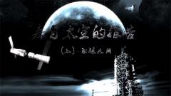 20161119《讲武堂》来自太空的报告(上)