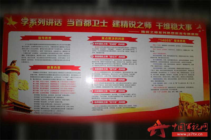 武警北京市总队: