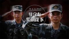 20161118《军旅人生》驻守在紫荆花下