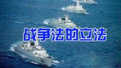 【精武讲堂】战争法(四):战争法的立法