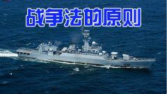 【精武讲堂】战争法(三):战争法的原则