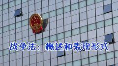 【精武讲堂】战争法(一):概述和表现形式