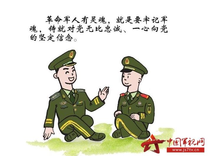 """【军视漫画】""""四有""""军人培育 - 中国军视网"""