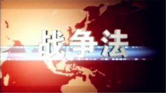 【精武讲堂】战争法(九):宣布战争状态的规则