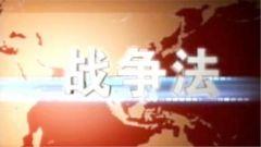 【精武讲堂】战争法(六):禁止非法使用武力