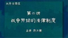 【精武讲堂】战争法(五):战争开始的法律制度