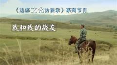 20161125《军旅文化大视野》边塞文化访谈录2