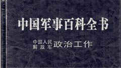 军队政治工作在中国军事百科全书中独立成卷