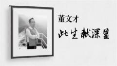 20161128《军旅人生》董文才:此生献深蓝