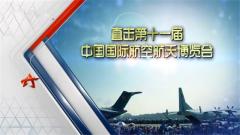 20161126《军事科技》直击中国国际航展(下)