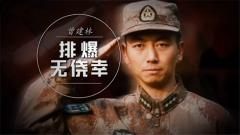 20161201《军旅人生》曾建林:排爆无侥幸