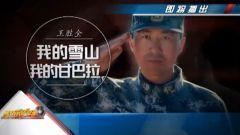 20161202《军旅人生》王胜全:我的甘巴拉